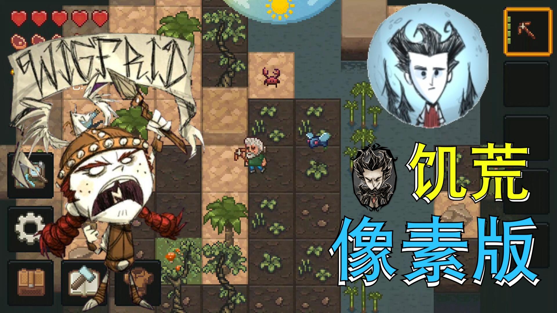 一款鲜为人知的宝藏游戏,像素版饥荒!在荒凉的平原努力生存下去