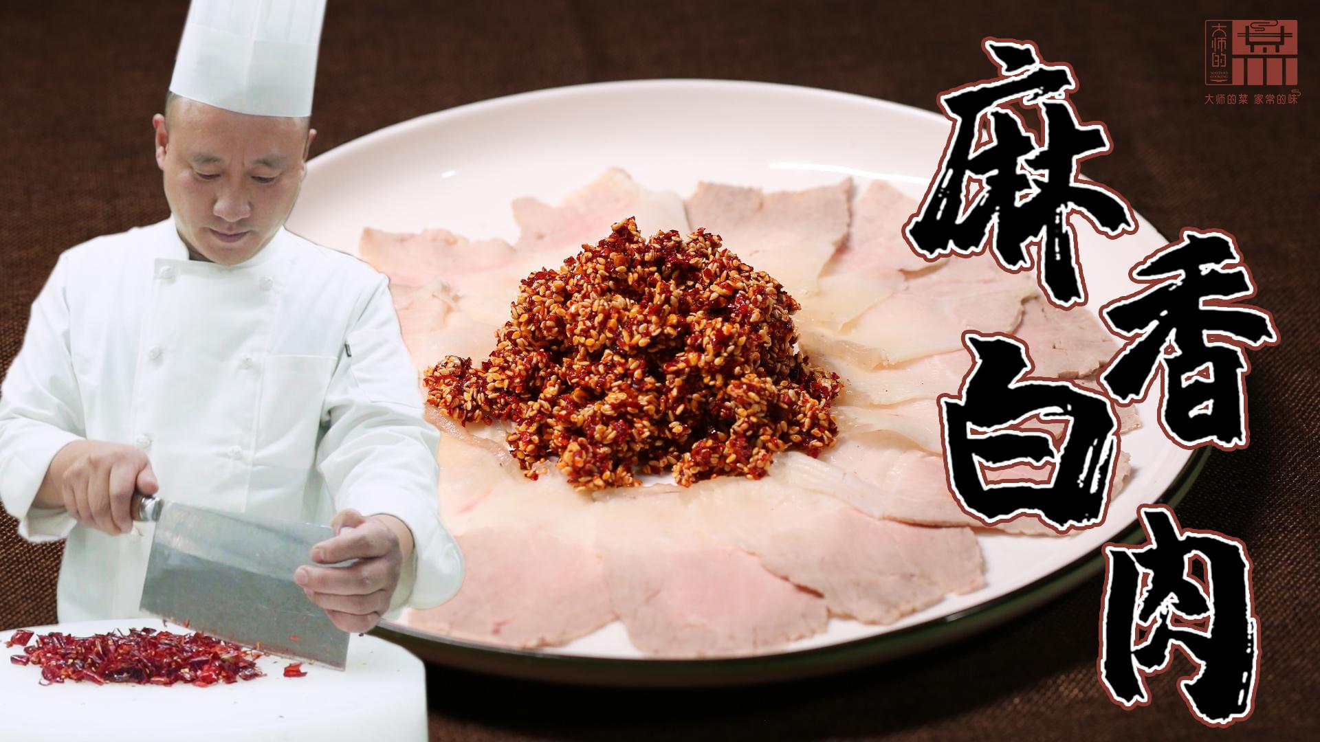 【大师的菜·麻香白肉】川菜博大精深,白肉这样做,麻辣鲜香,入口化渣!