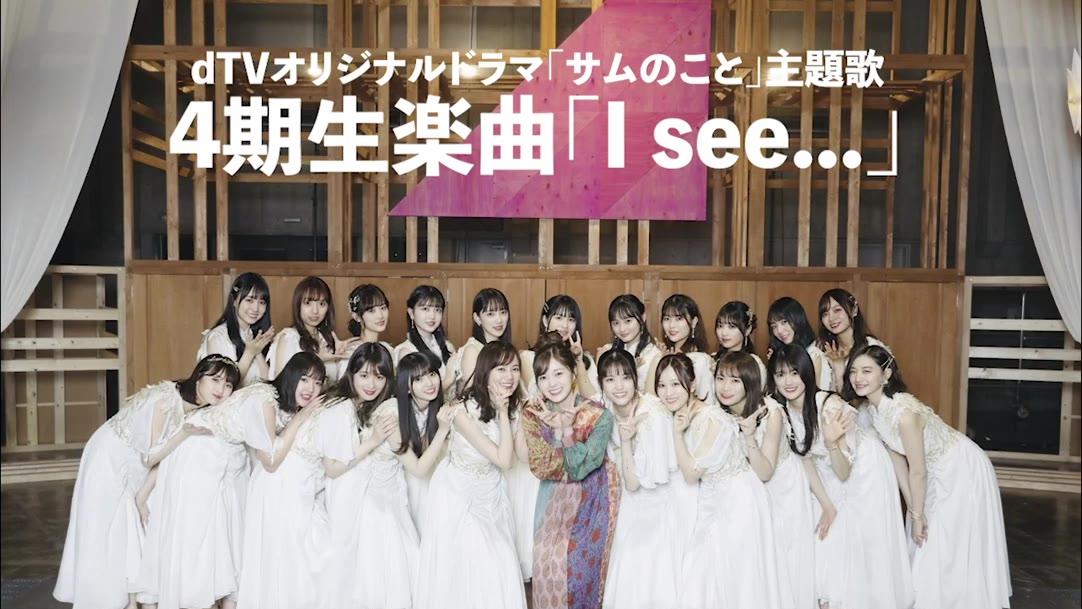 乃木坂46 25单cw曲/4期生楽曲 「I see...」电台版初oa