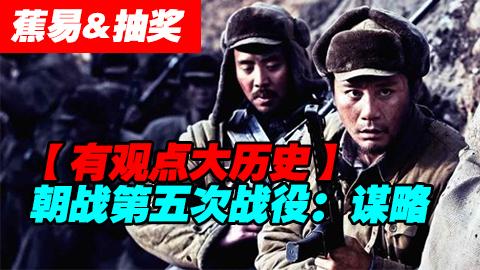 【蕉易&抽奖】朝鲜战争第五次战役--谋略
