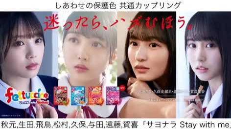 乃木坂46 「サヨナラ Stay with me」しあわせの保護色 cw曲 电台初oa