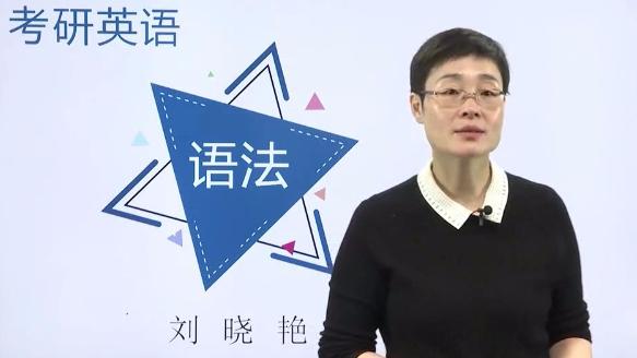 2021考研英语刘晓燕长难句精讲【完结】