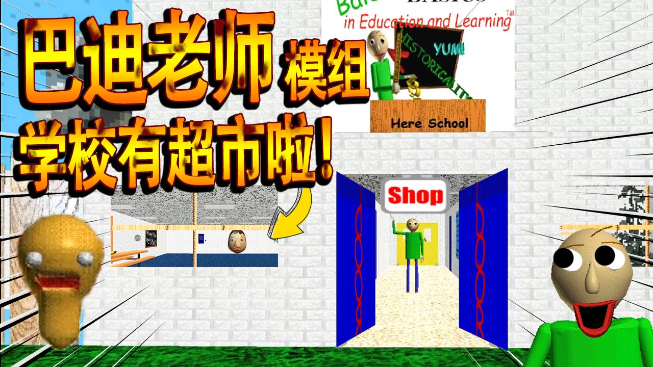 巴迪老师在学校开超市!进老师的店不怕被抓了,处罚室进出自如