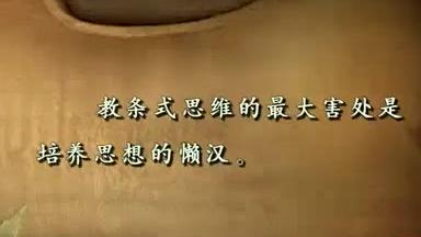 南京大学 哲学启蒙与批判的思考 全4讲 主讲-顾肃