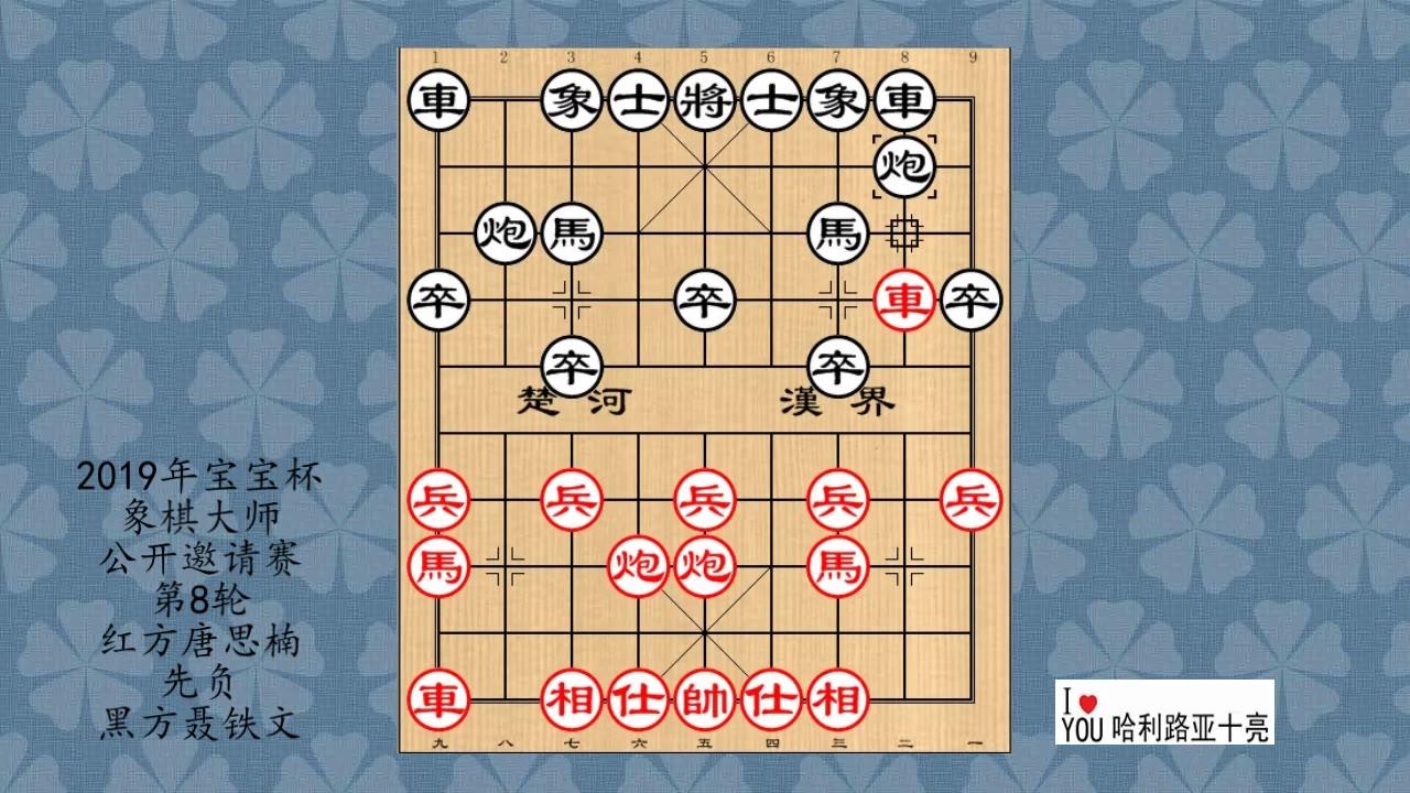 2019年宝宝杯象棋大师公开邀请赛第8轮,唐思楠先负聂铁文