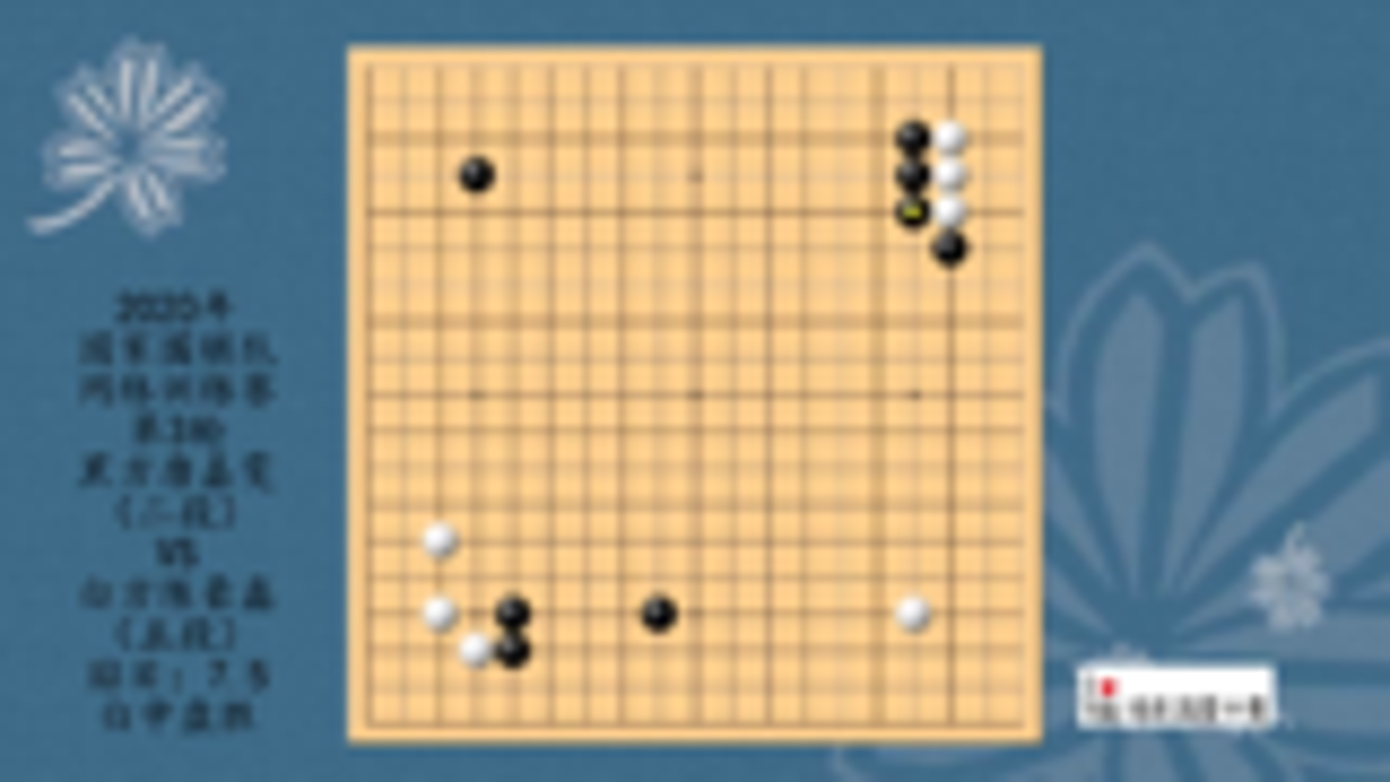 2020年围棋网络训练赛第3轮,唐嘉雯VS陈豪鑫,白中盘胜