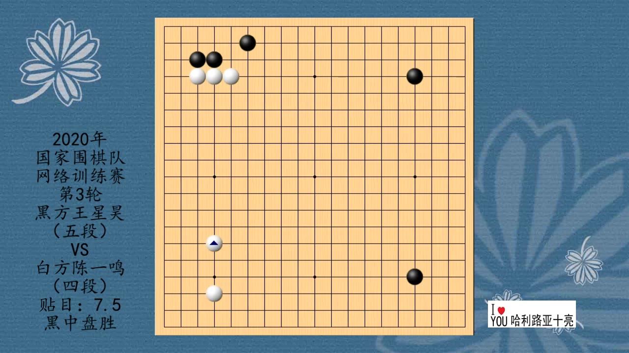 2020年围棋网络训练赛第3轮,王星昊VS陈一鸣,黑中盘胜