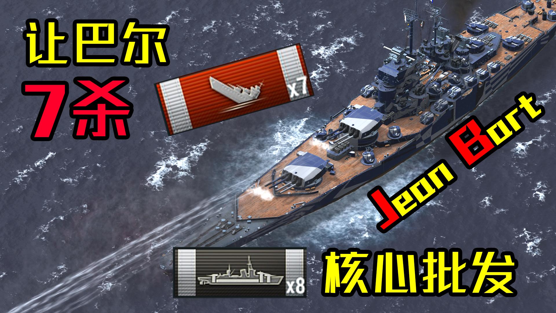 【战舰世界】让巴尔7杀核心批发28万伤害3000裸经验【QPC】