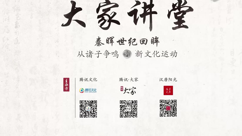 清华大学秦晖公开课:中国思想史