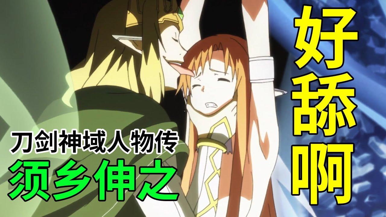 【四郎刀剑02】抚摸亚丝娜!刀剑神域最差劲的角色!