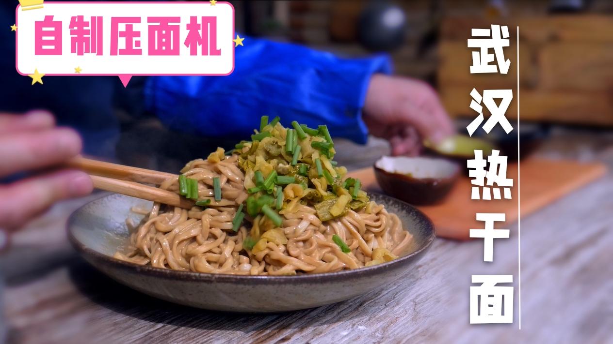【武汉热干面】手工做一碗酱香味浓的武汉热干面,一起为武汉加油打call!