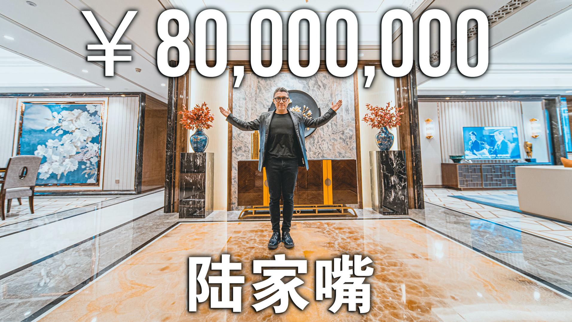 【艾叔】陆家嘴8000万,中国企业家的豪宅长什么样