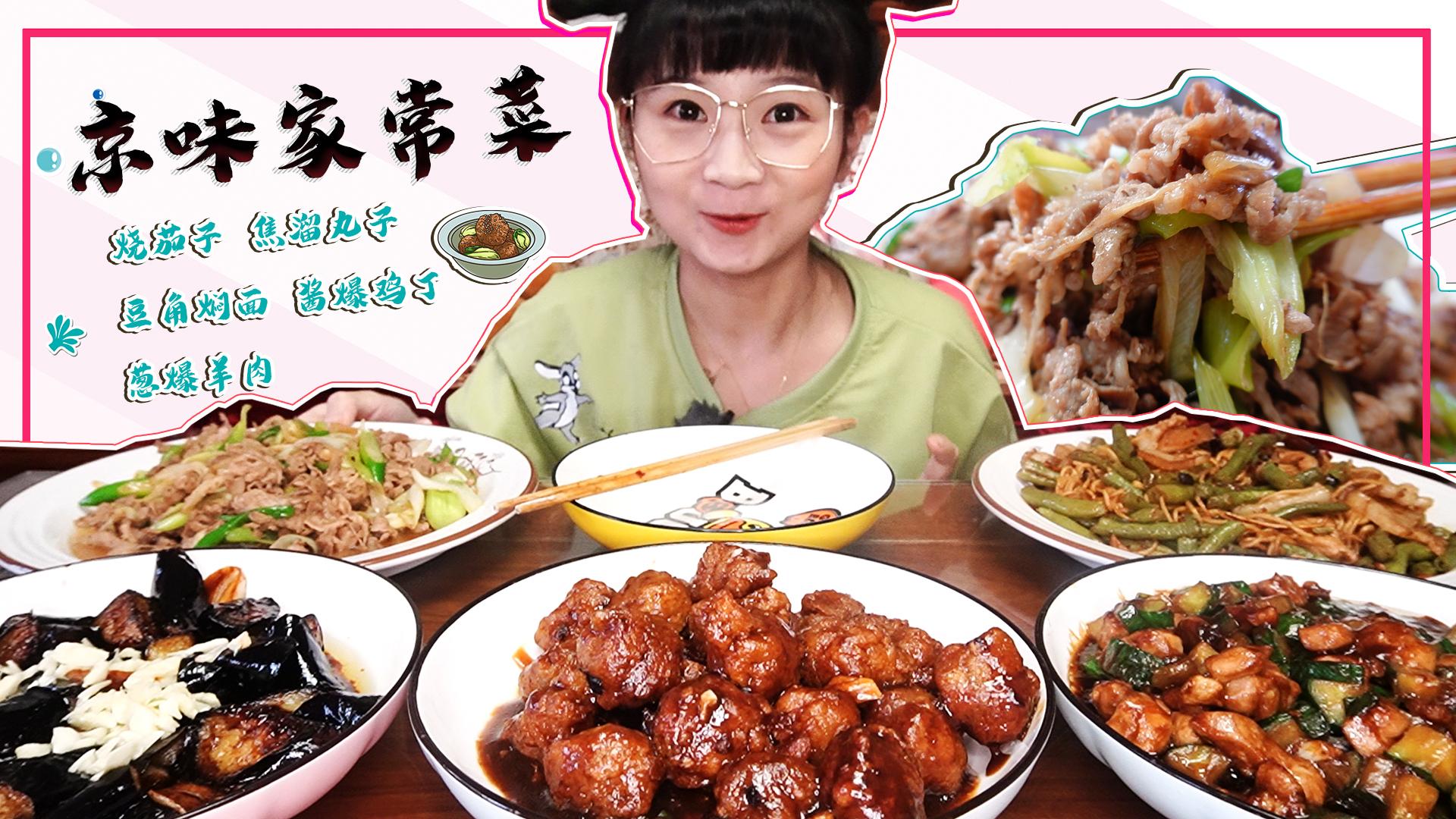 【小猪猪的vlog】宅家自制京味家常菜!豆角焖面、葱爆羊肉都好吃