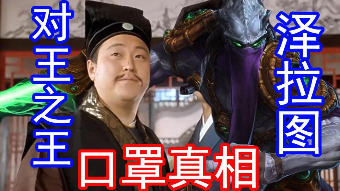 【A等生】【次元】【对王之王】口罩真相?泽拉图,用星际争霸风暴英雄对对子