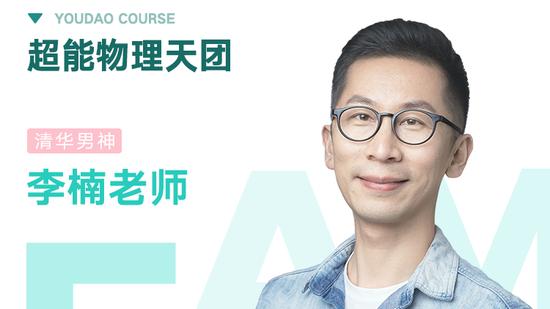 2017李楠秋季系统班课之核心课