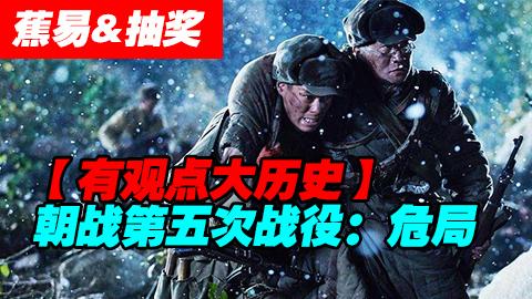【蕉易&抽奖】朝鲜战争第五次战役--危局