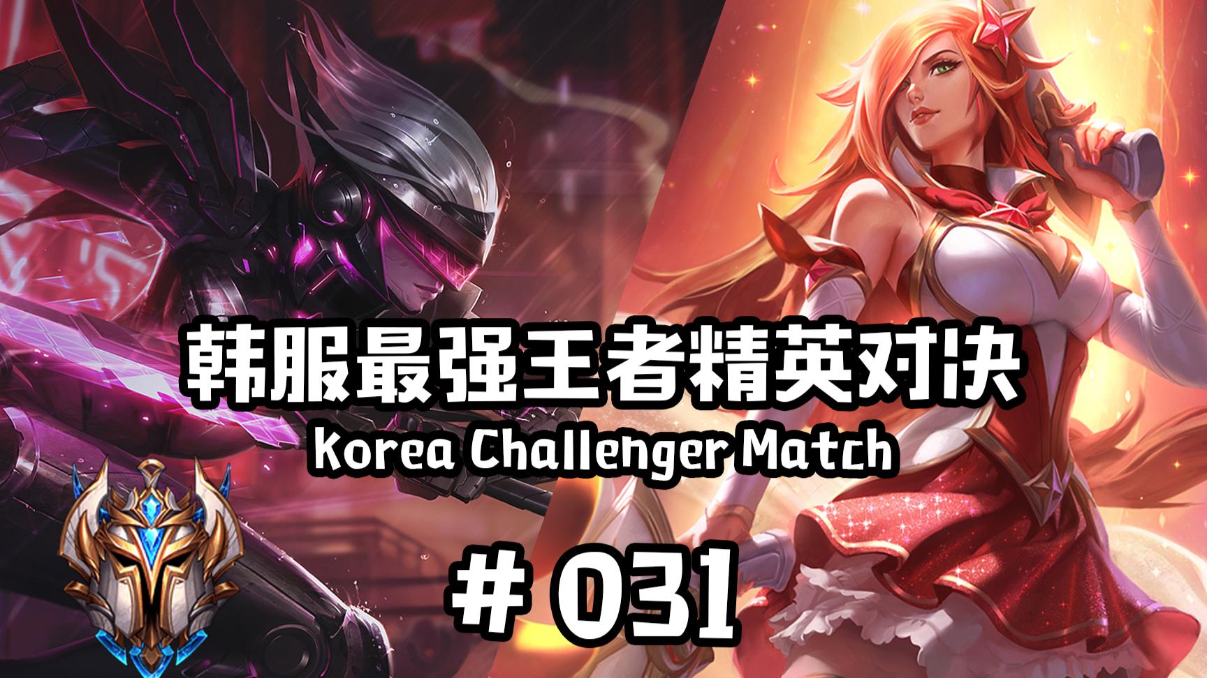 韩服最强王者精英对决 #031 丨Clid,漏刀帝