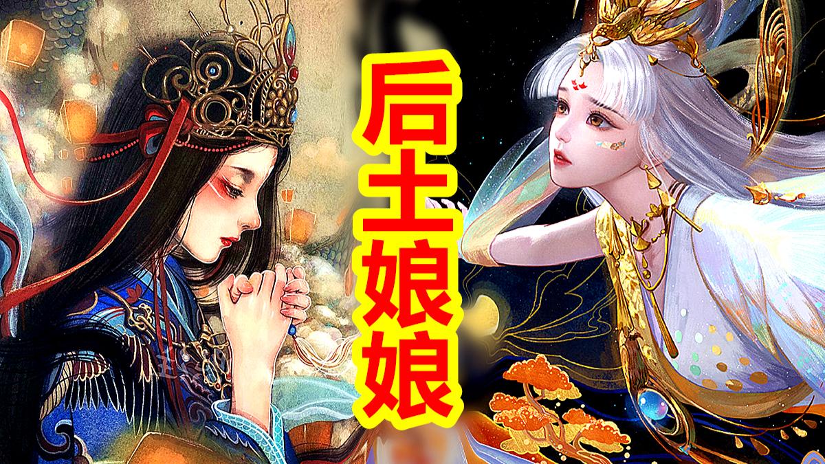 【中国神话-冥界篇 十三期】后土娘娘,土地公公,城隍庙。中国土地之神与冥界地府系统。