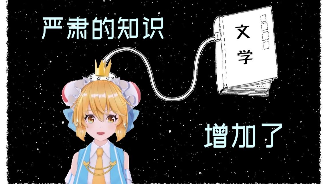 【站娘有文化】文学少女AC娘!