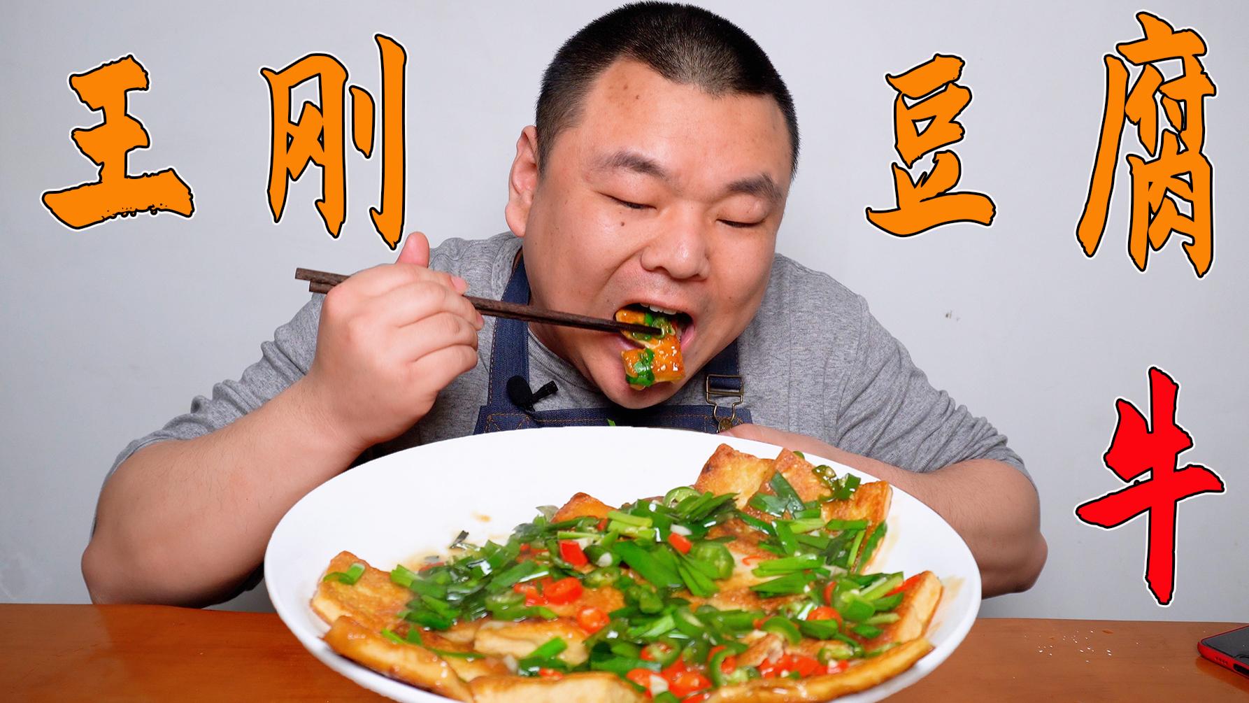 试吃试做:美食作家王刚【懒人烧豆腐】铁板豆腐输了!味道爆炸了
