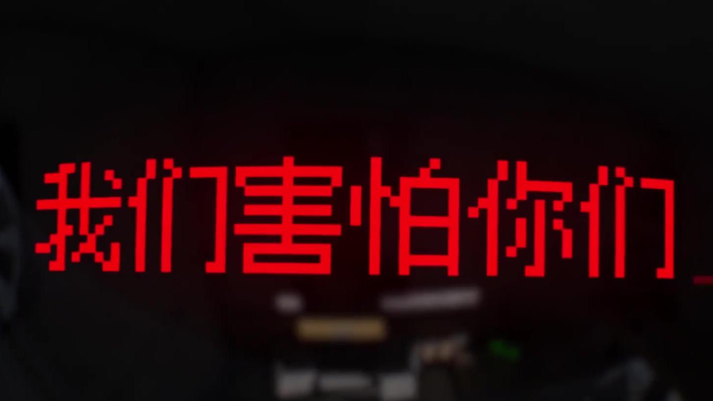 【我的三体 × 天龙八部】当章北海用上了乔峰的音箱