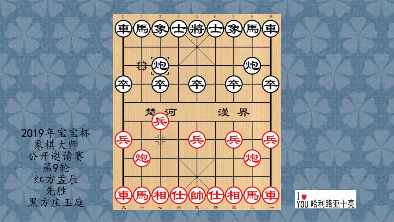 2019年宝宝杯象棋大师公开邀请赛第9轮,孟辰先胜庄玉庭
