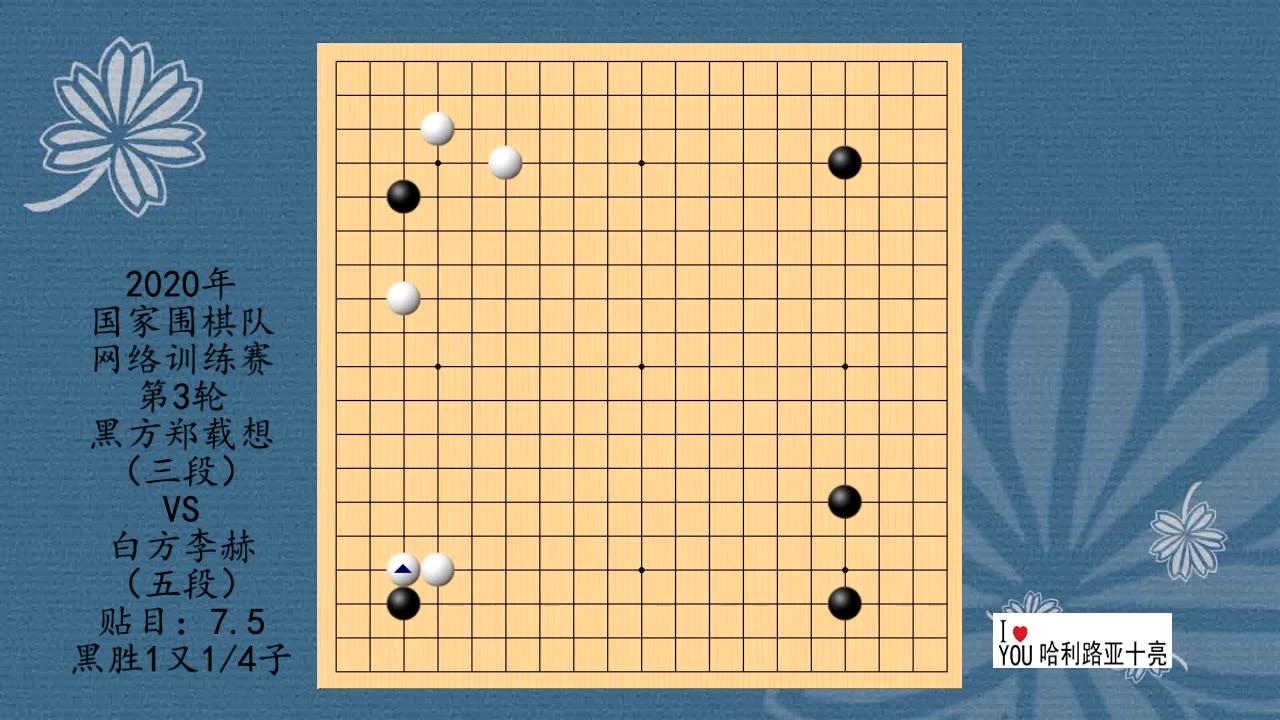 2020年围棋网络训练赛第3轮,郑载想VS李赫,黑胜1.25子