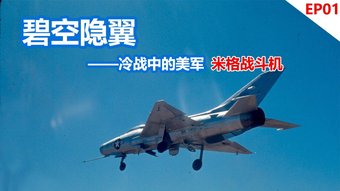 碧空隐翼——冷战中的美军米格战斗机(一)