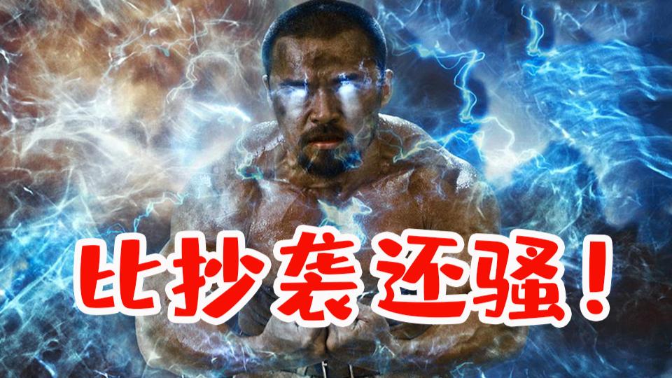 真丢中国人的脸!碰瓷外国电影超级英雄,这波操作比抄袭还骚!
