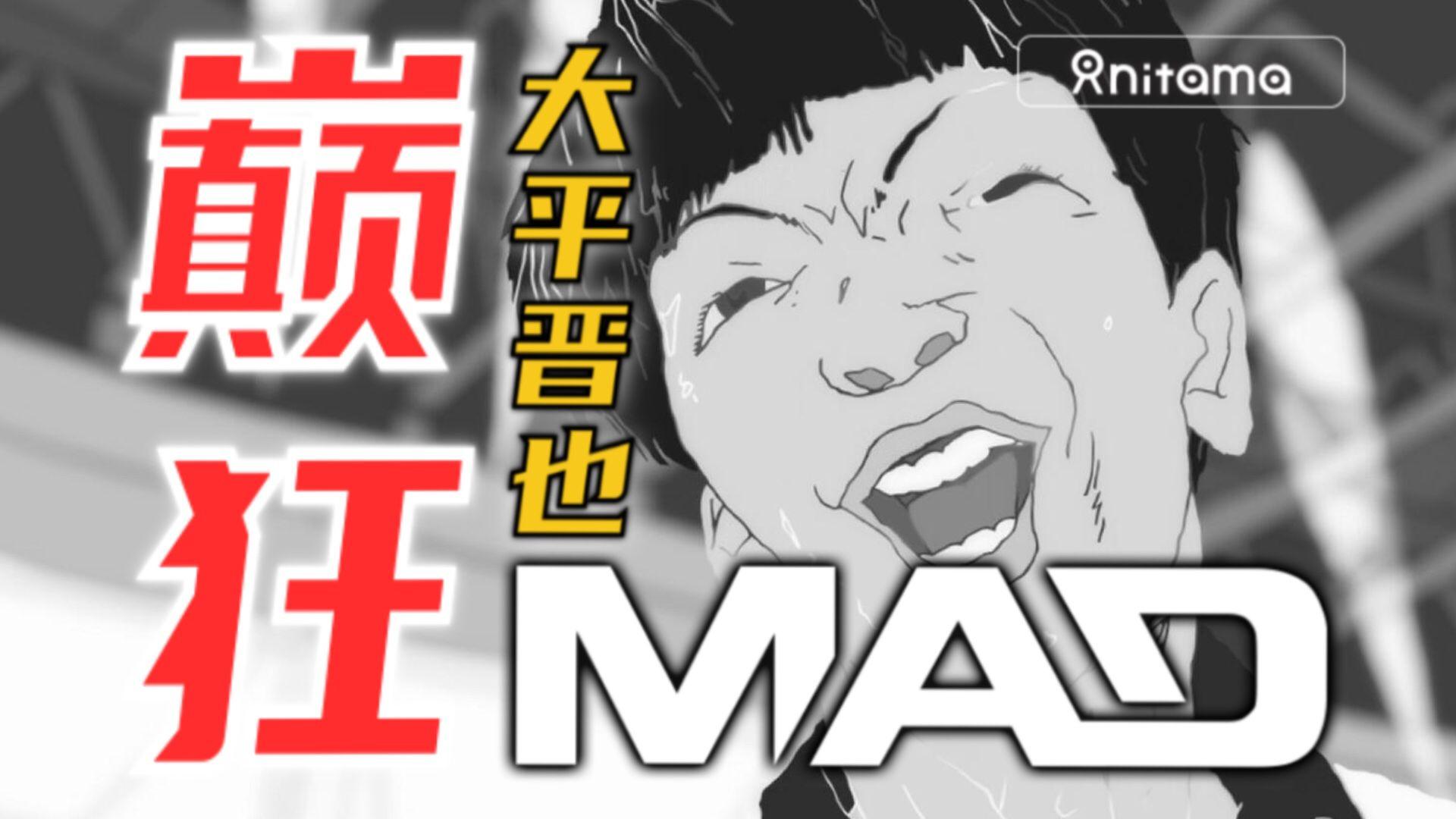 日本动画最巅狂的原画师——原画师大平晋也作画MAD【大师级原画师MAD补完计划】