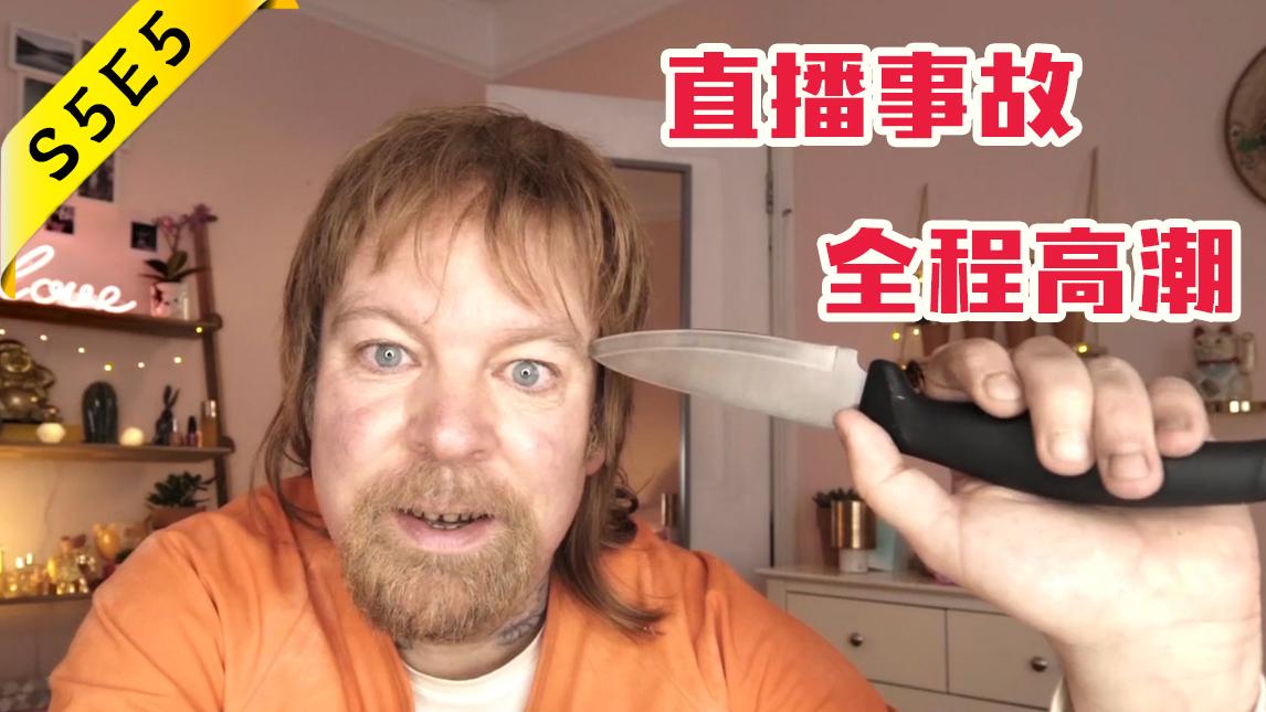 【片片】网红直播挑衅杀人犯,结局不堪设想,高分烧脑反转剧《九号秘事》S5E5