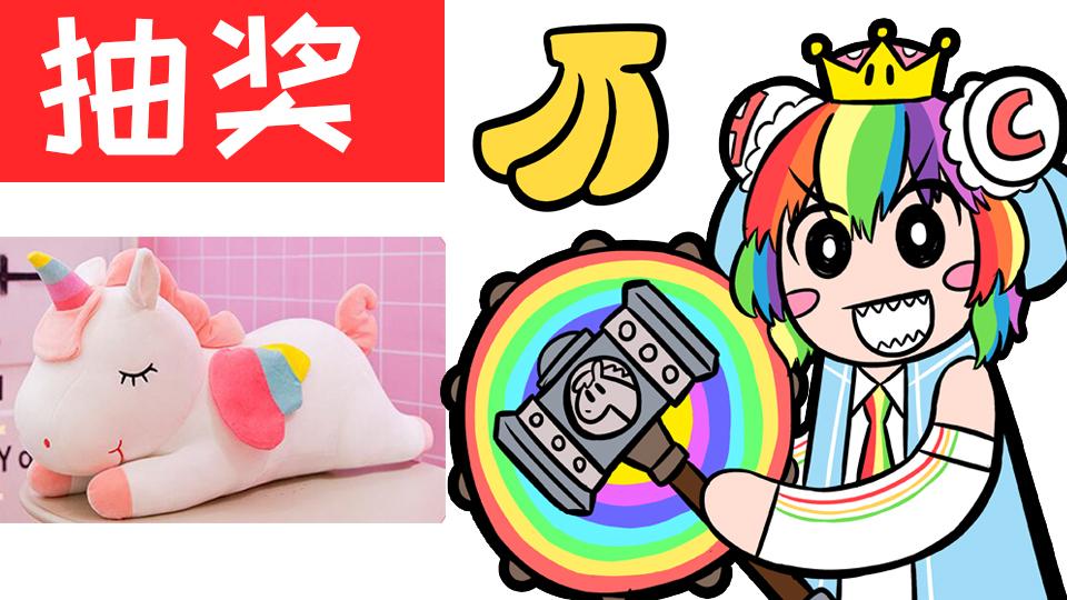 【抽奖】彩虹与马的神话研究