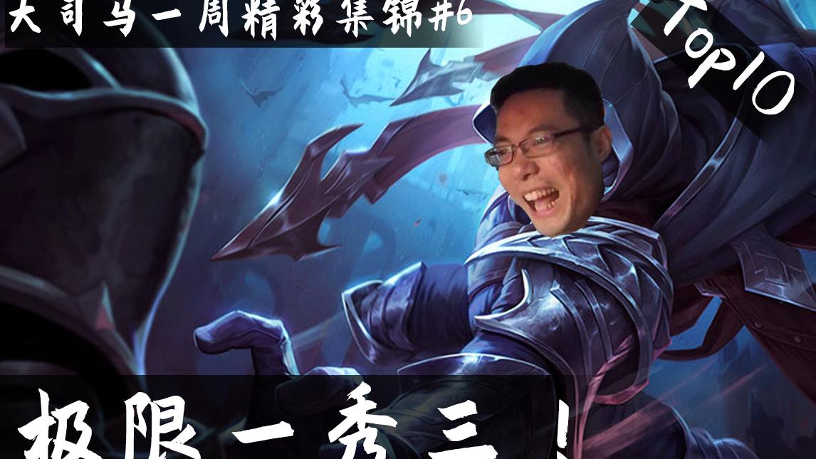 大司马一周精彩集锦:丝血反杀!