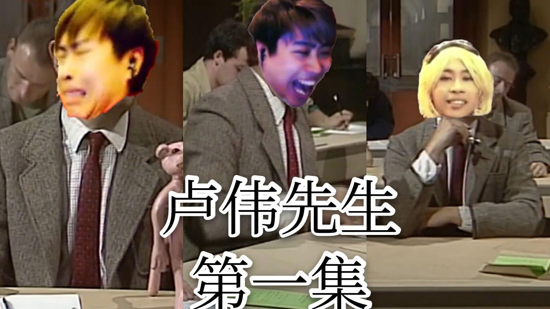 【芦苇五五开】卢本伟本色出演憨豆先生 第一集 考试