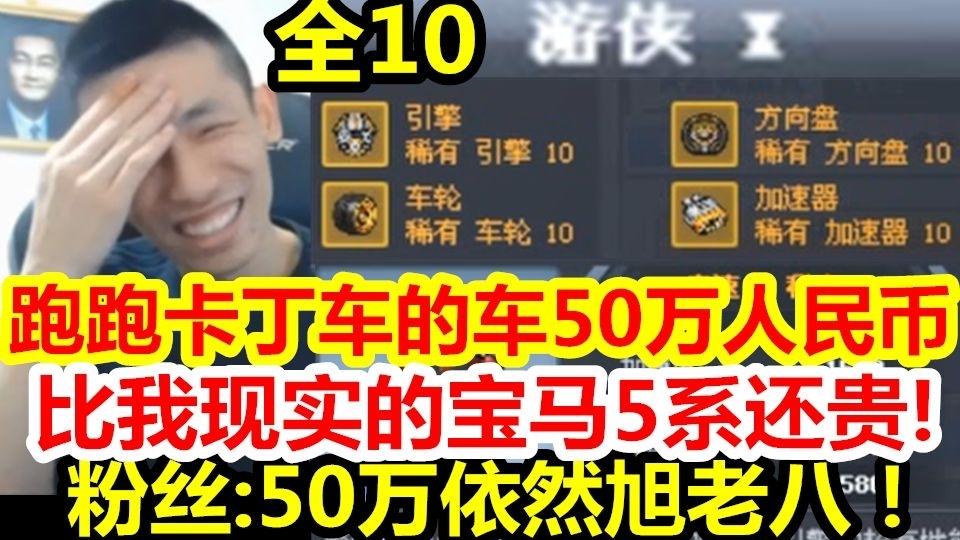 全10游侠X竟花了50万!宝哥比我宝马还贵!粉丝50万依然旭老八!