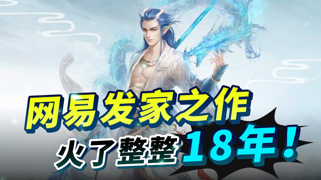 中国第一款自研网游,网易靠这款游戏发家!火了整整18年!