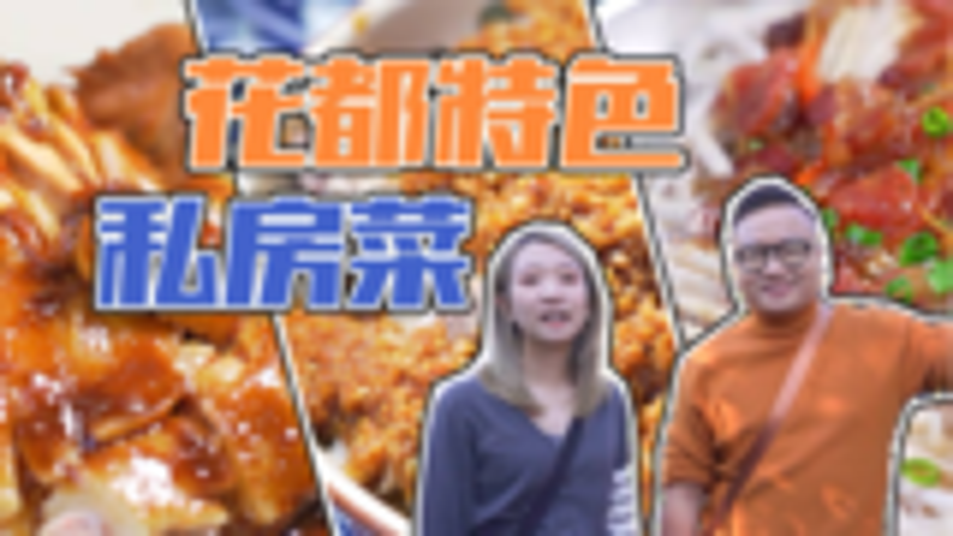 电饭煲胡椒鸡、炭步芋头蒸腊味……这家开在祠堂里的私房菜真的很过瘾!