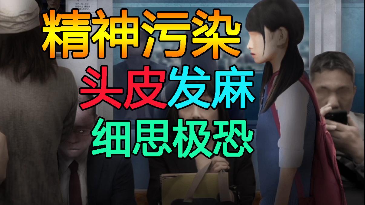 真的恐怖!百年不遇的日本精神污染大作!!