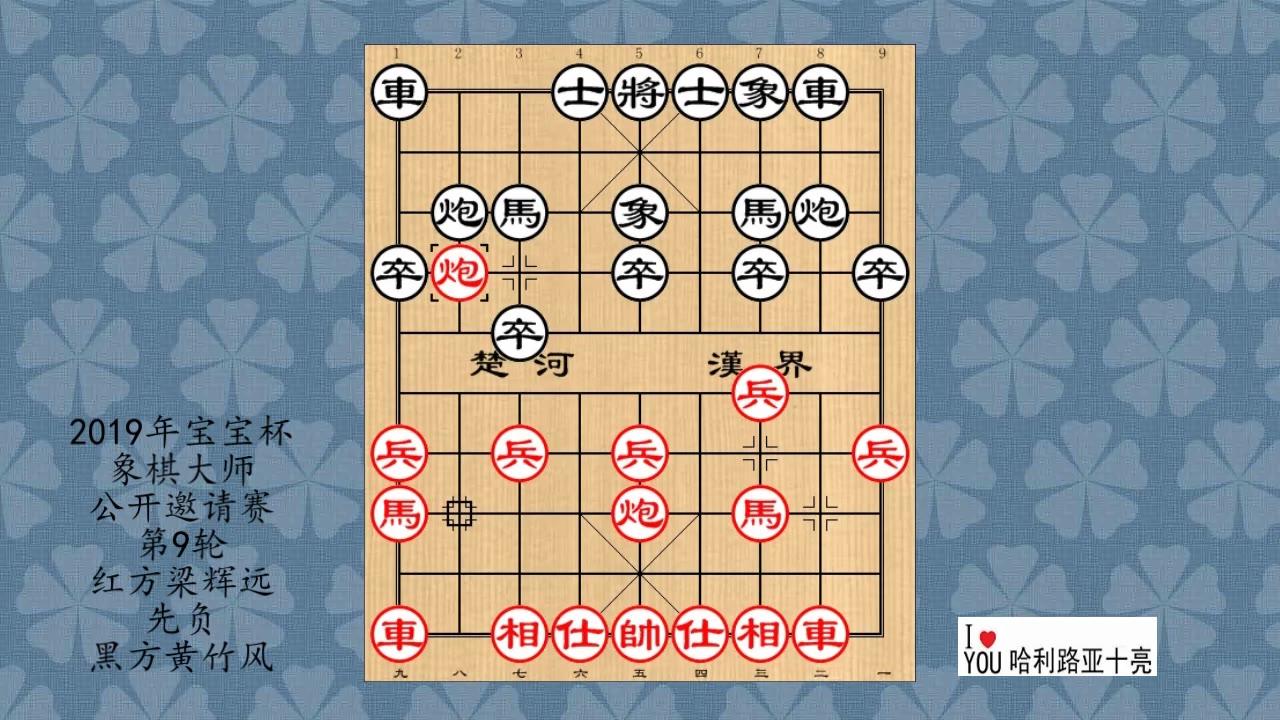 2019年宝宝杯象棋大师公开邀请赛第9轮,梁辉远先负黄竹风
