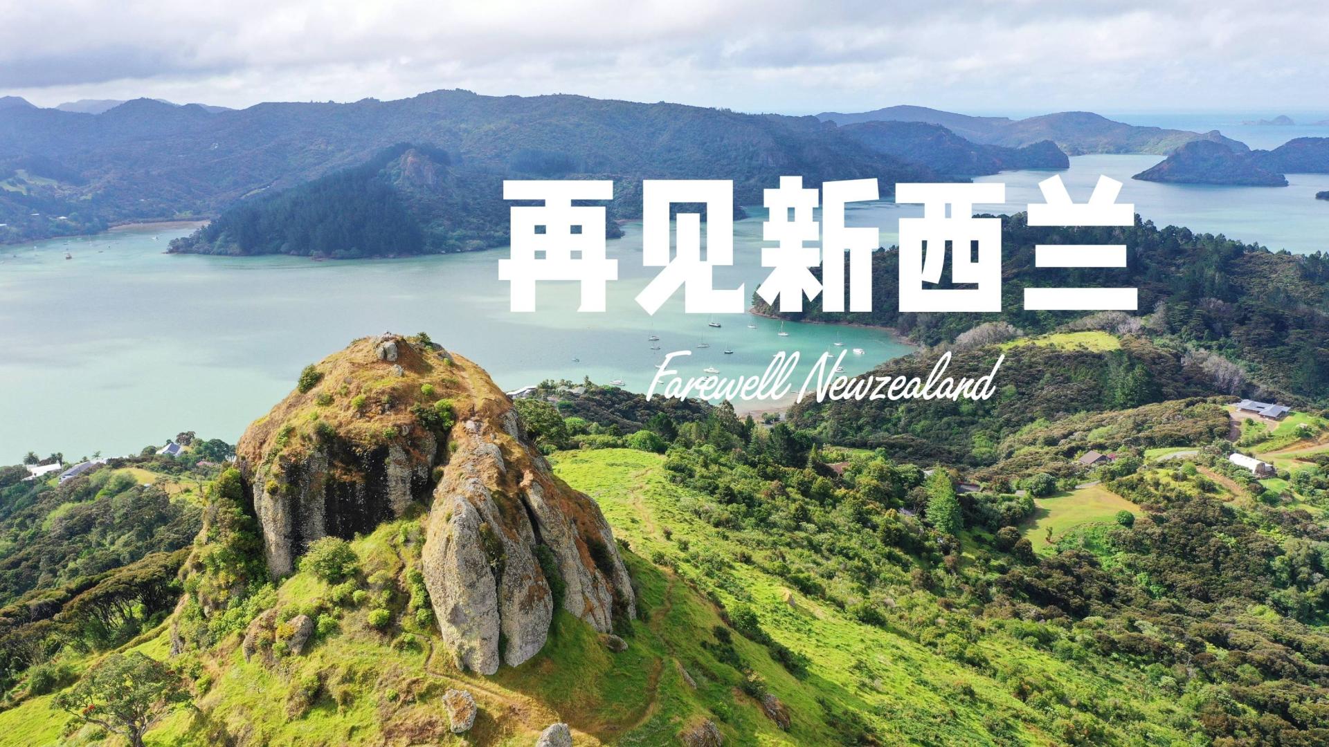 我们登上了新西兰最美的一块山顶岩石,来告别这次的游钓行程 | 世界厨房130集