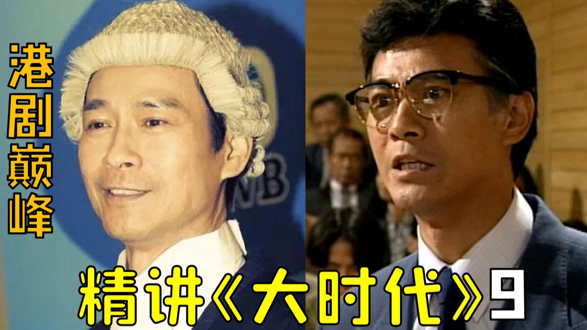 【1900精讲】《大时代》 (P9) 大状丁蟹秀全场,灭门惨案震香江