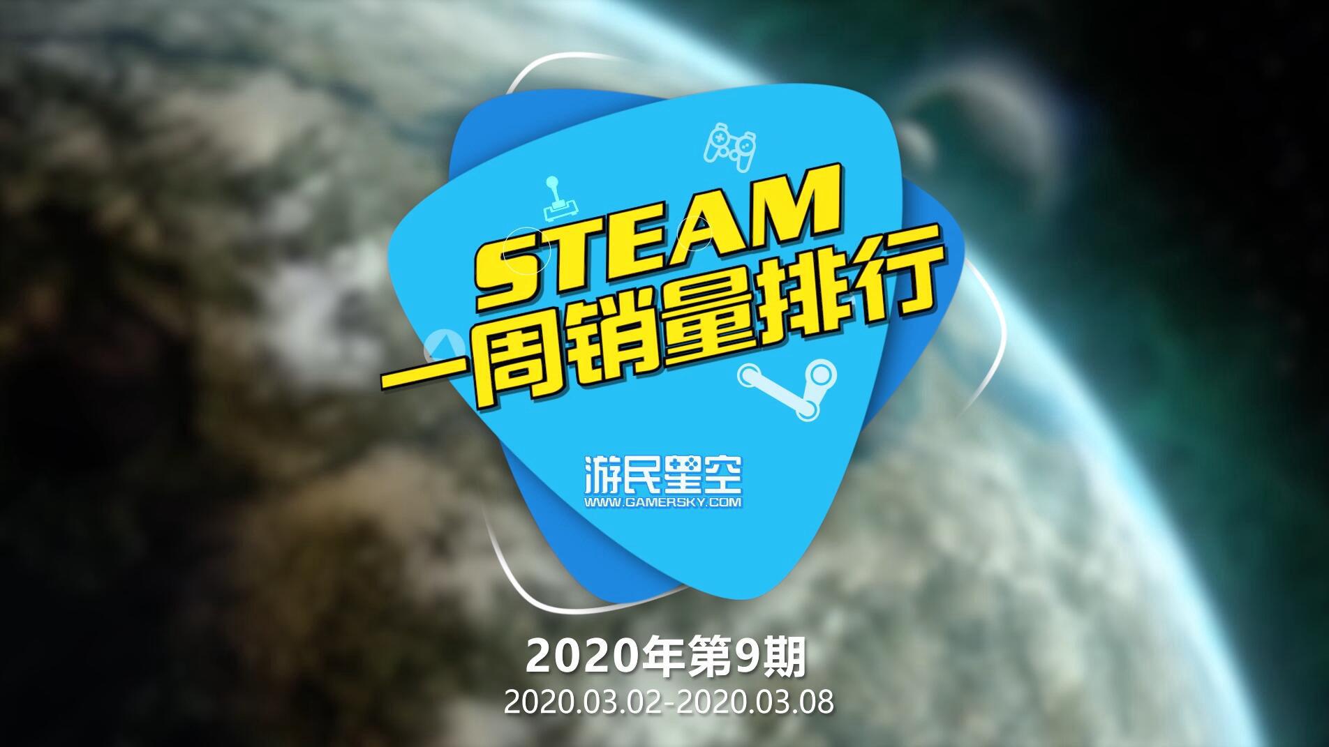 2020第九期steam排行榜:《方舟:生存进化》登顶