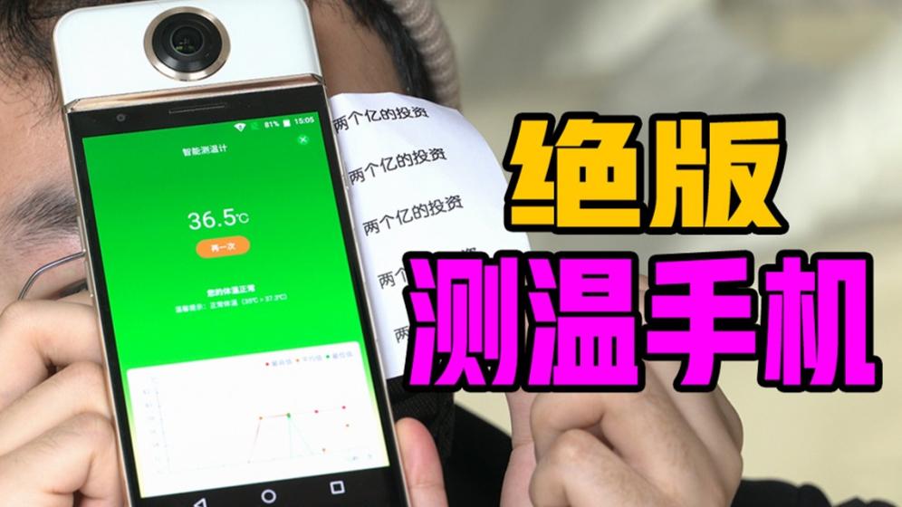绝版测温手机实测!超前领航黑科技,上市公司卖倒闭!