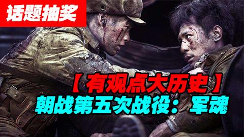 【话题&抽奖】朝鲜战争第五次战役--军魂