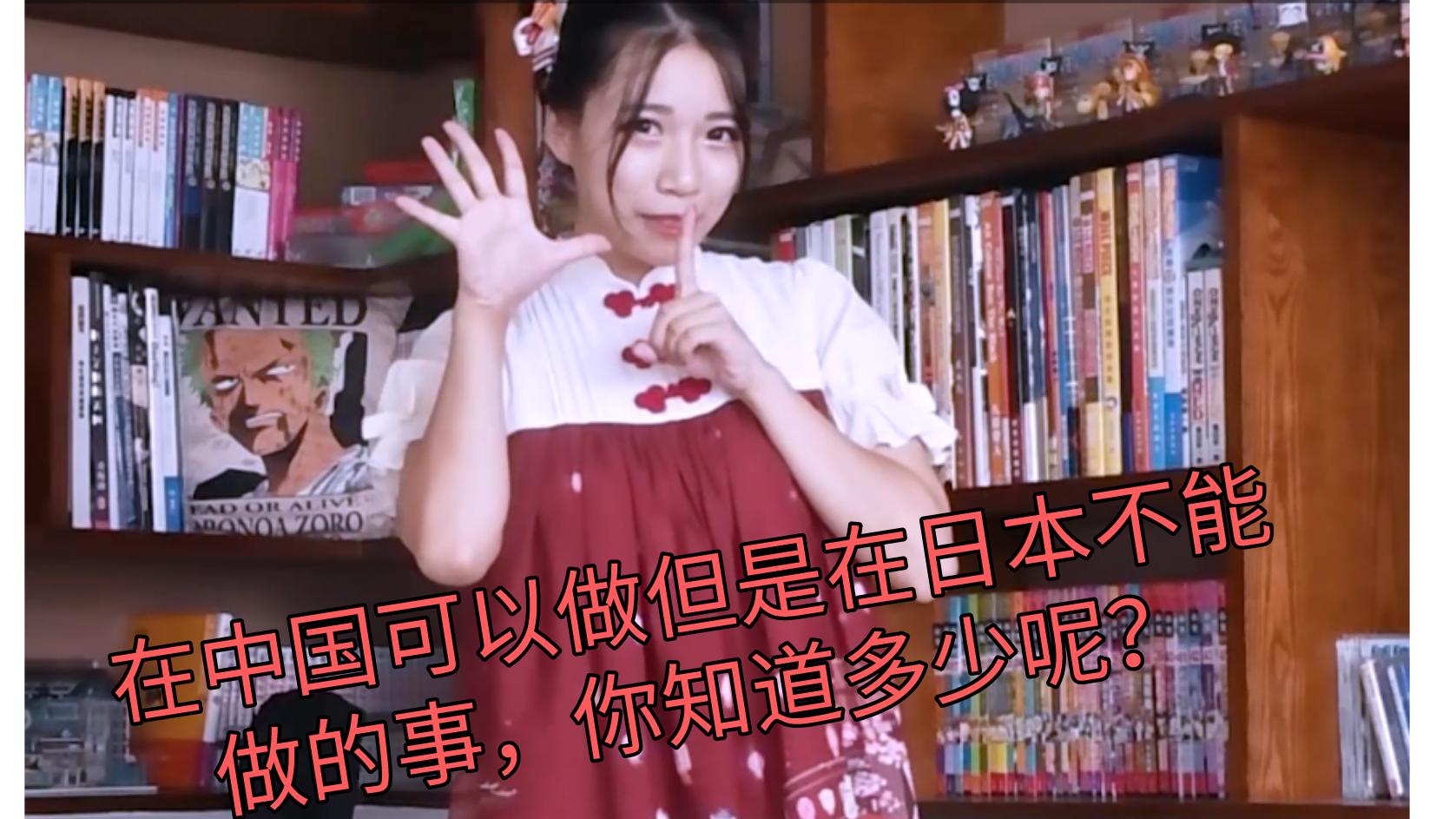 在中国可以做但是在日本不能做的事,你知道多少呢?