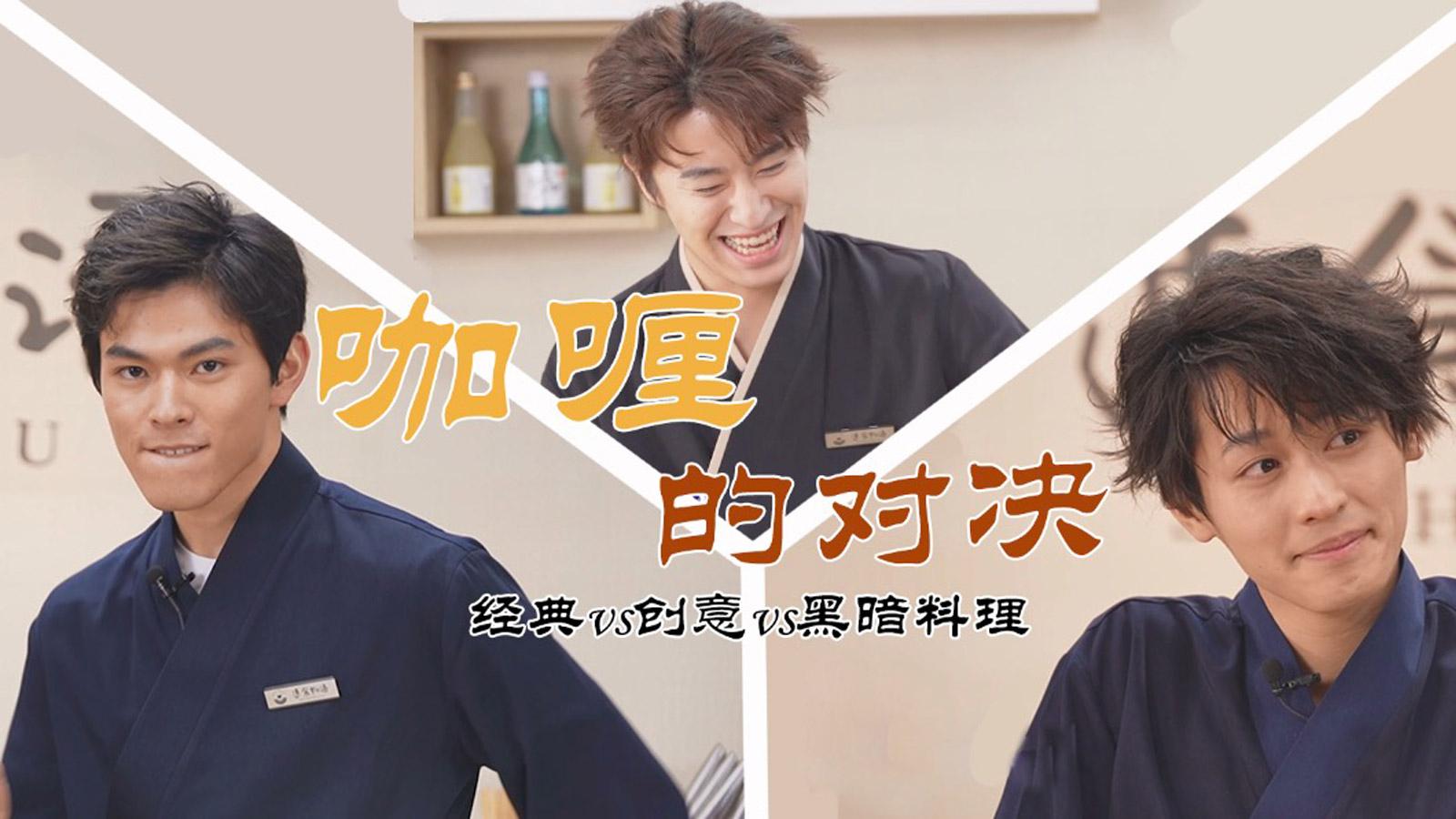 第一次做咖喱的小林亮太为何委屈的红了眼眶?北海道汤咖喱vs经典牛肉咖喱vs绿蔬菜咖喱