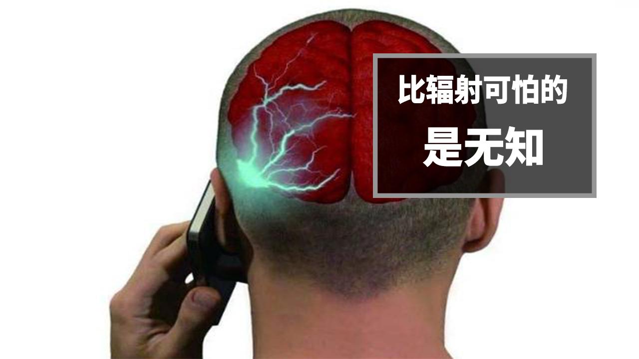 手机辐射会致癌?比辐射更可怕的是无知!【A等生】【全民】