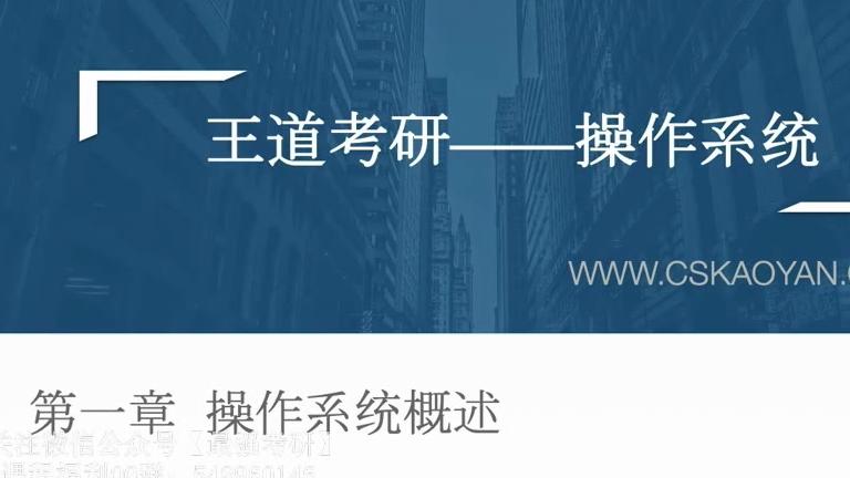 2021考研王道计算机408操作系统基础班