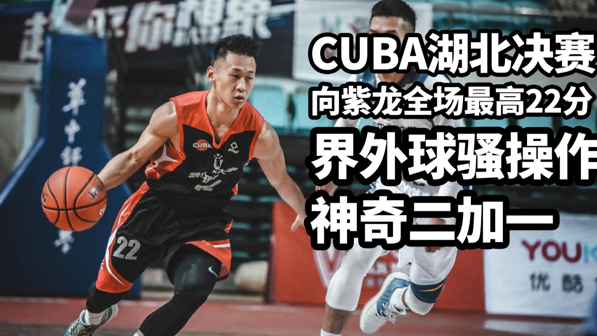 【CUBA】向紫龙砍全场最高22分,发界外球复刻NBA经典骚操作!