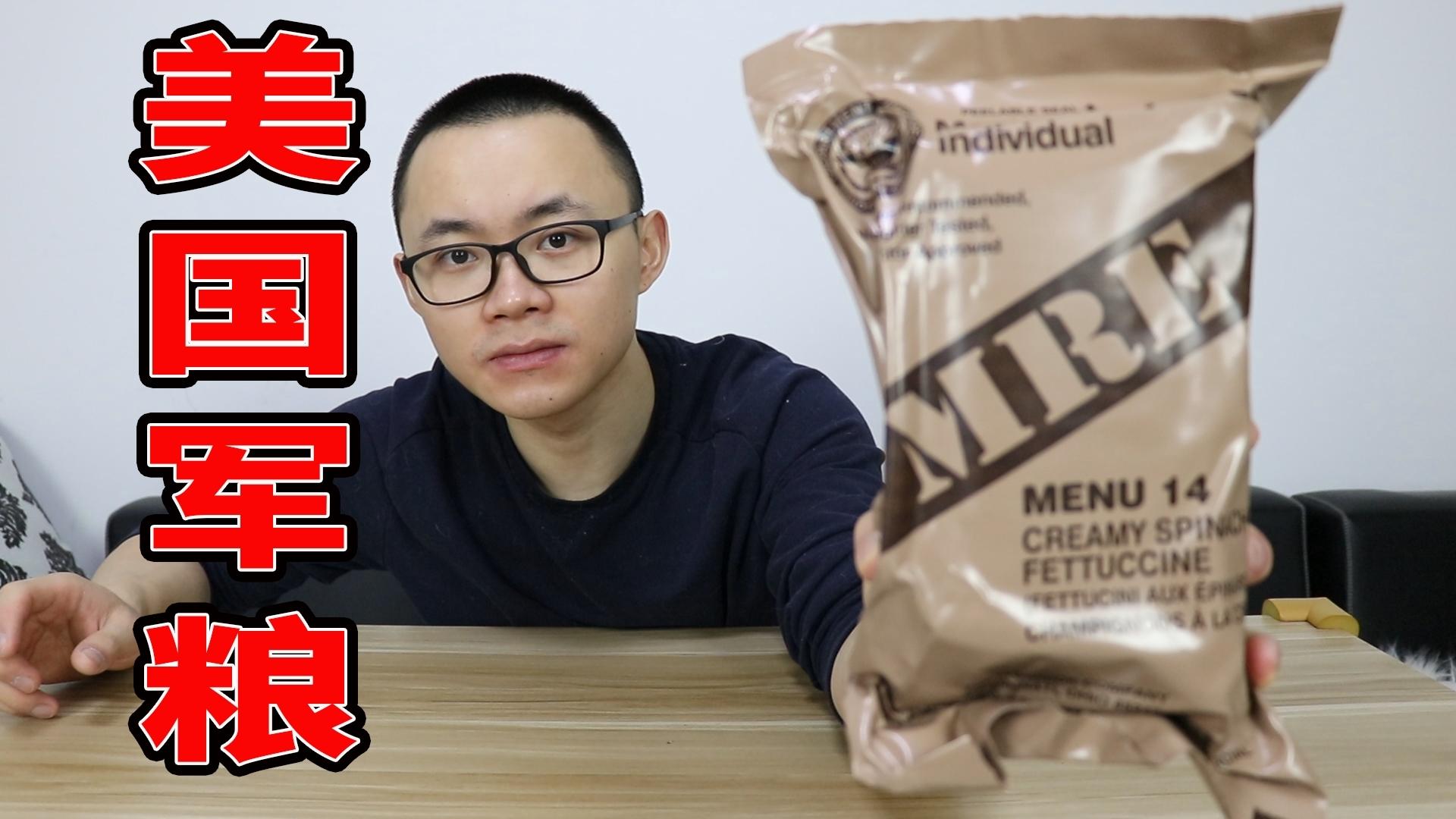 试吃108元美国军粮,从来没有吃过,里面都有些啥吃的?